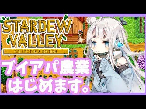 【STARDEW VALLEY】はじめての農業!!ブイアパ農業勝手にはじめちゃおう!!【杏戸ゆげ /ブイアパ】