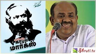 Karl Marx Biography - S. Ramakrishnan speech   காரல் மார்க்ஸ் வாழ்க்கை வரலாறு - எஸ்.ராமகிருஷ்ணன்