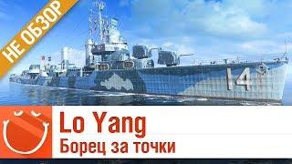 Lo Yang - Борец за точки - не обзор - World of warships
