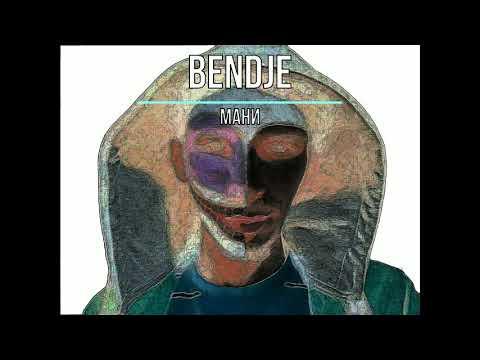 Bendje - Мани (2018)