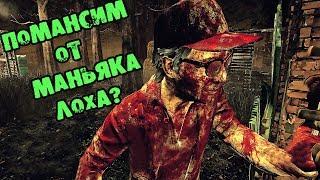 ПОМАНСИМ ОТ МАНЬЯКА ЛОХА DEAD BY DAYLIGHT