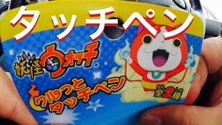 【妖怪ウォッチ 】ジバニャン クルッとタッチペン 全2種 ¥300