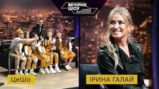 Вечірнє шоу з Юрієм Марченком   Ірина Галай та театр