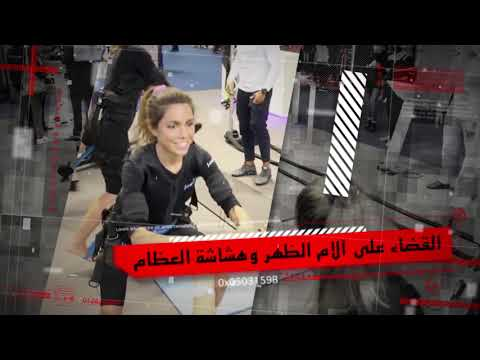 Fit in Time Bahrain EMS Fitness Personal Training (Arabic Version)