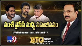 Big News Big Debate : Vallabhaneni Seat In Assembly - Rajinikanth TV9