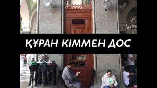 Құран кіммен дос / Ерлан Ақатаев