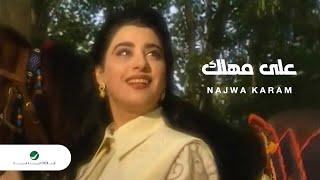 تحميل اغاني Najwa Karam Aala Mahlak نجوى كرم - على مهلك MP3
