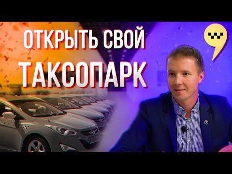 Опыт открытия таксопарка. Инвестиции для всех в бизнес такси. открыть таксопарк