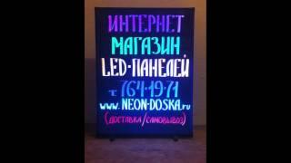 Светящаяся рекламная LED доска