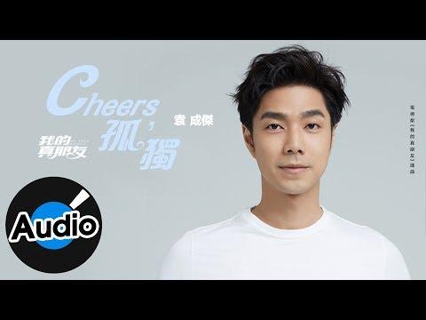袁成傑 - Cheers,孤獨(官方歌詞版)- 電視劇《我的真朋友》插曲