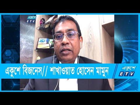 একুশে বিজনেস || শাখাওয়াত হোসেন মামুন, ভাইস চেয়ারম্যান, ভাইয়া গ্রুপ || 13 Sep 2021