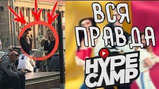 СТРАШНАЯ ПРАВДА О HYPE CAMP | ПРОДАЖНЫЙ ХАЙП КЭМП!