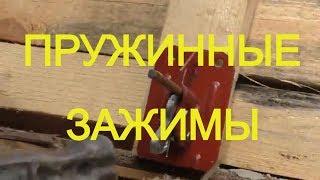 ПРУЖИННЫЕ зажимы для ОПАЛУБКИ. Применение на ФУНДАМЕНТЕ 9/9 . АДМИНИСТРАЦИЯ мешает проезду  ТЕХНИКИ!