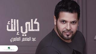 تحميل اغاني Abdul Menaem Al Ameri ... Kelli Elak - 2020 | عبدالمنعم العامري ... كلي إلك - بالكلمات MP3