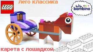 Лошадка и карета из кубиков Лего классик. Серия Лего классика. LEGO Classic 10715.