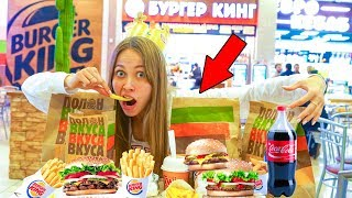 I BOUGHT THE ENTIRE MENU OF BURGER KING ! DECEIVE ME