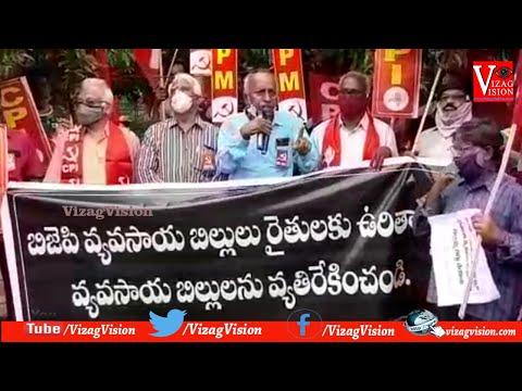 దేశవ్యాప్తంగా నూతన వ్యవసాయ చట్టాలు కి వ్యతిరేకంగా వామపక్షాలు ధర్నా in Visakhapatnam,Vizagvision