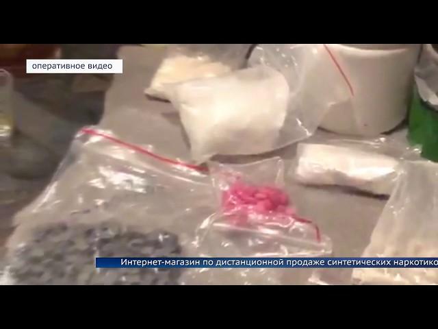 В Ангарске прикрыли интернет-магазин наркотиков