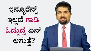 Riding or Driving Without Insurance | Money Doctor Show Kannada | EP 222