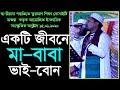 একটি জীবনে | Bangla Islamic Song 2020 | বাংলা মিডিয়া সেন্টার
