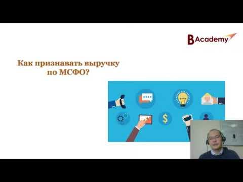 """Вебинар """"Признание выручки - новый подход"""" (12.11.20)"""