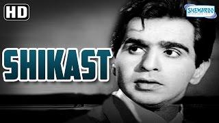 Shikast {HD}  Dilip Kumar  Nalini Jaywant  Durga Khote  Old Hindi Movie  With Eng Subtitles