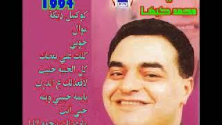 تحميل اغاني يا حلالي يا مالي - شفيق و محمد كبها حفلة عرعرة MP3