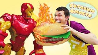 Федор готовит Бургеры - Железный человек и Рецепты для детей