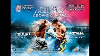 #WSB2018: PATRIOT BOXING TEAM vs. ASTANA ARLANS в Санкт-Петербурге. 11 марта 2018
