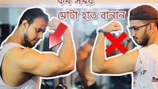 দূত  হাত বড় করুন | How To Get Bigger Biceps | Bangla Fitness Tips