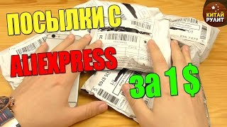 ПОСЫЛКИ С ALIEXPRESS ЗА 1$