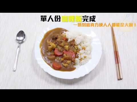 義大利FLONAL單柄湯鍋18cm/16cm  -【咖哩飯篇】