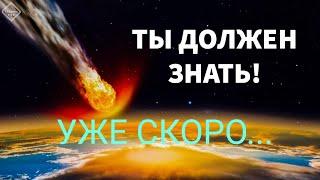 К Земле несется Астероид, столкновение неизбежно
