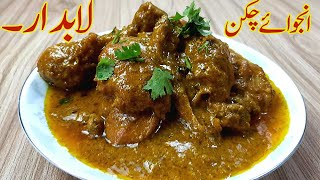 MUGHLAI CHICKEN LABABDAR I Very Delicious Mughlai Chicken I CHICKEN LABABDAR I Chicken Recipes