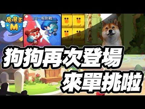 【爆爆王M】狗狗再次登場!來單挑啦!1V1一般對戰