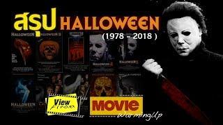 ติวเข้ม Halloween Series 1978 - 2018 [ MovieWarmingUp : ฮาโลวีน ]