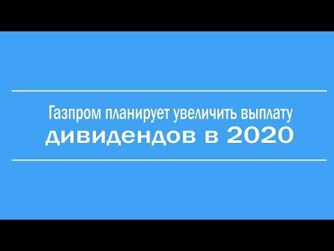 Газпром планирует увеличить выплату дивидендов в 2020
