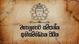 Abisambidana Piritha (අභිසම්භිධාන පිරිත) - Ethabediwewa Mahindarathana Thero (2019) | Seth Pirith