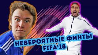 СТАНЬ ФИФЕРОМ I Финты и празднования FIFA 18 в реальной жизни