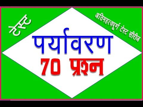 70 related to environment- Question // mptet/uptet EXAMपर्यावरण