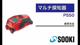マルチ探知器 PS50