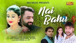 Nai-Bahu-----SkGujjar--Shivani--AK-Jatti---Latest-Haryanvi-Song-2018--NDJ-Music Video,Mp3 Free Download