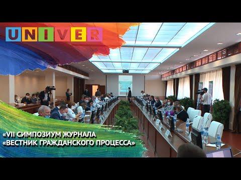 VII симпозиум журнала «Вестник гражданского процесса». Часть 1