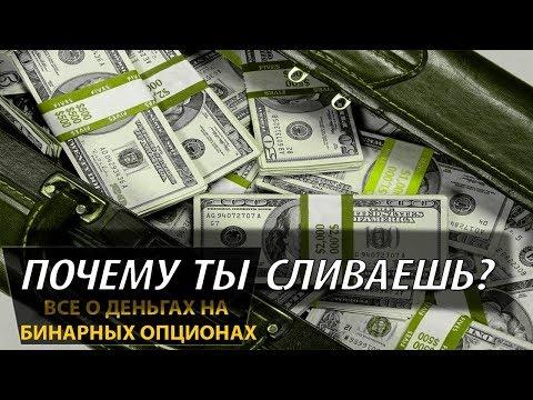 Бинарные опционы для криптовалюты