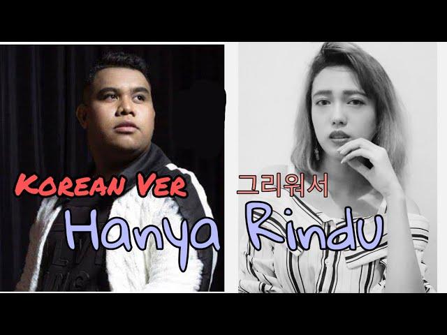 ANDMESH KAMALENG - HANYA RINDU 그리워서 _ Korean Ver