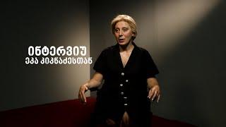 ხელოვნების მუზეუმის გადასარჩენად - ინტერვიუ ეკა კიკნაძესთან