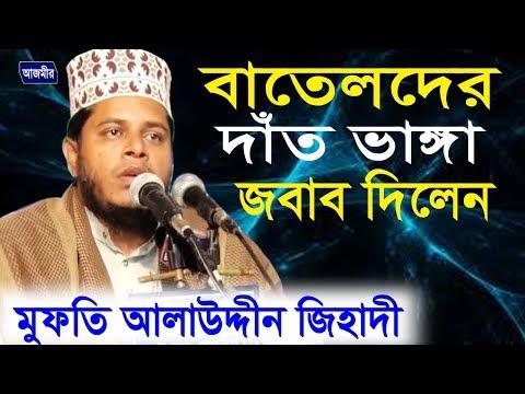 বাতেলদের দাঁত ভাঙ্গা জবাব দিলেন   মুফতি আলাউদ্দীন জিহাদী   Mufti Alauddin Jihadi   Bangla Waz