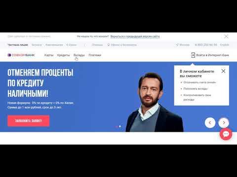Как взять кредит наличными в Совкомбанке пенсионеру?