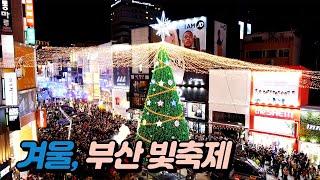 겨울, 부산의 빛 축제의 이미지