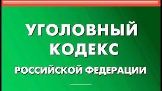 Уголовный кодекс российской федерации статья за клевету